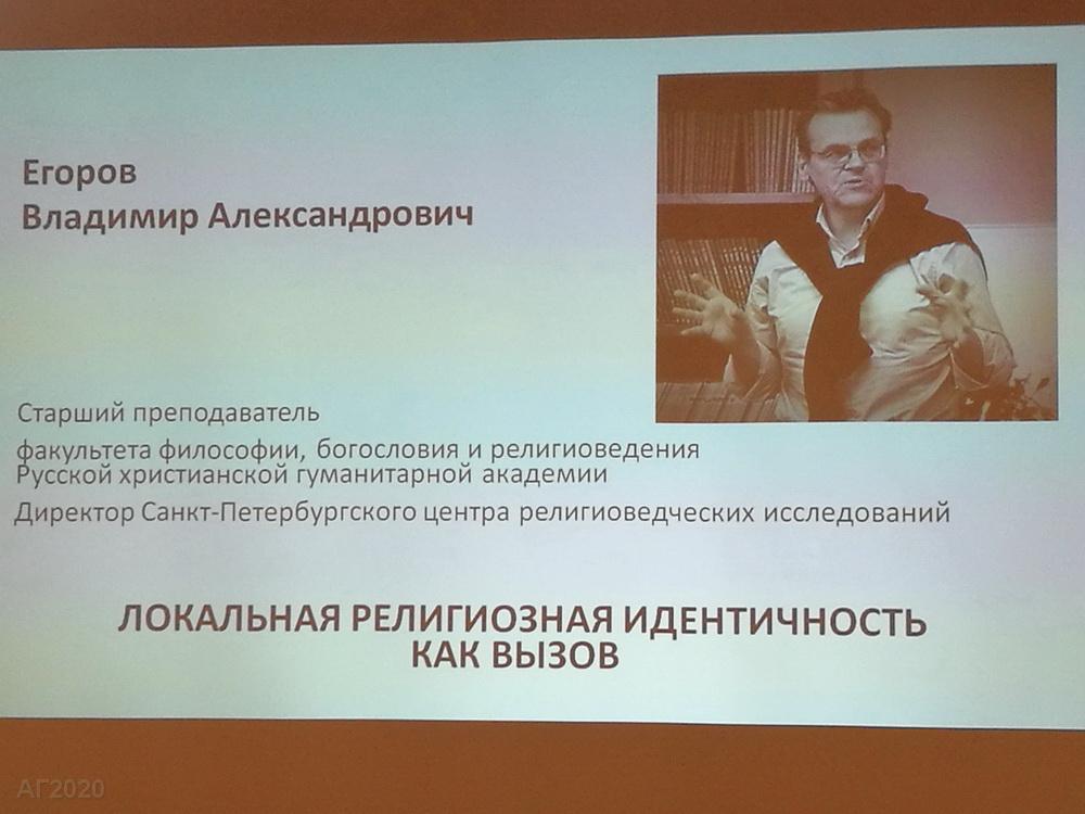 Доклад В.А. Егорова.  Круглый стол «Актуальные вызовы свободы совести», 18.09.2020