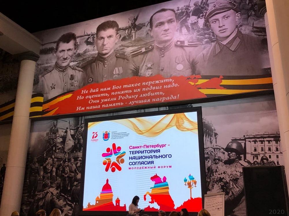 VIII форум «Санкт-Петербург – территория национального согласия», «Ленрезерв», 03.10.2020. (Фото К. Алексеева)