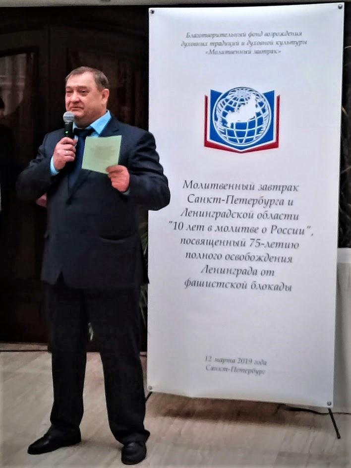 Организатор Молитвенного завтрака Александр Петрович Андрющенко, 12.03.2019