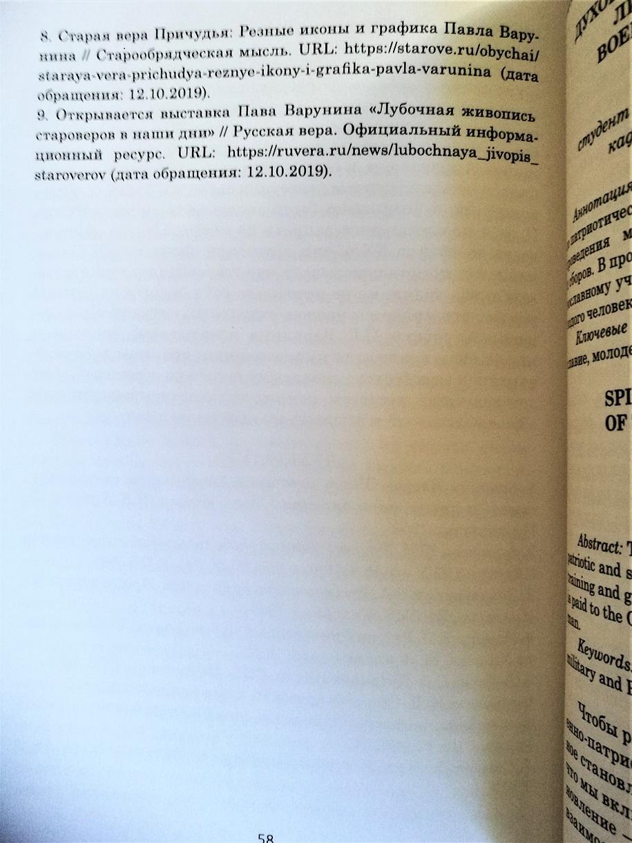 """Праневич А. А. Изобразительное искусство и агитация у старообрядцев // XV Покровские образовательные чтения «Диалог светской и церковной образовательных традиций """"Духовно-нравственное становление личности: пути и проблемы""""», 14 октября 2019 года. Санкт-Петербург: ЦРКиСО, 2020. С. 58"""