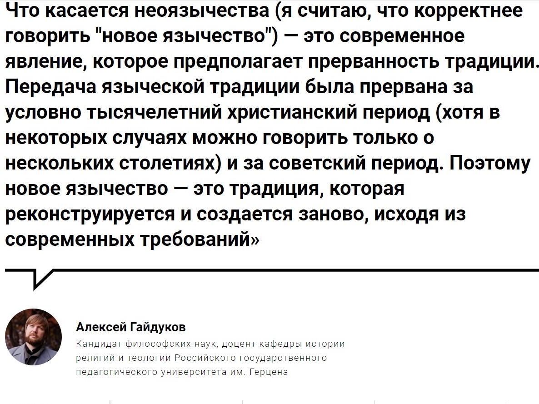 Часть интервью А.В. Гайдукова в публикации «Неоязычество — угроза или спасение. Часть 2: Исследователи и исследования», 21.01.2021