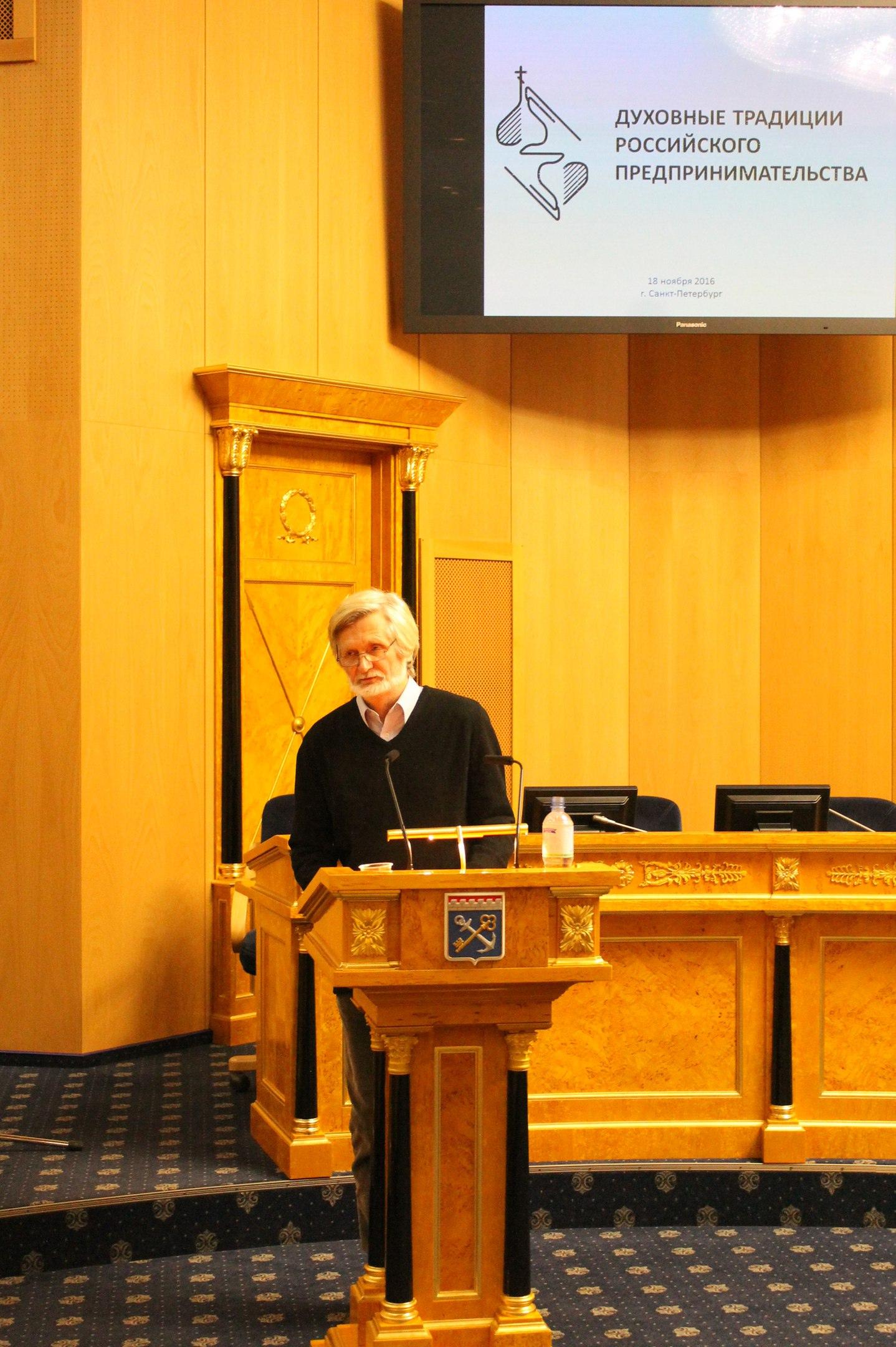 Конференция «Духовные традиции российского предпринимательства», Правительство Ленинградской области, 18.11.2016.