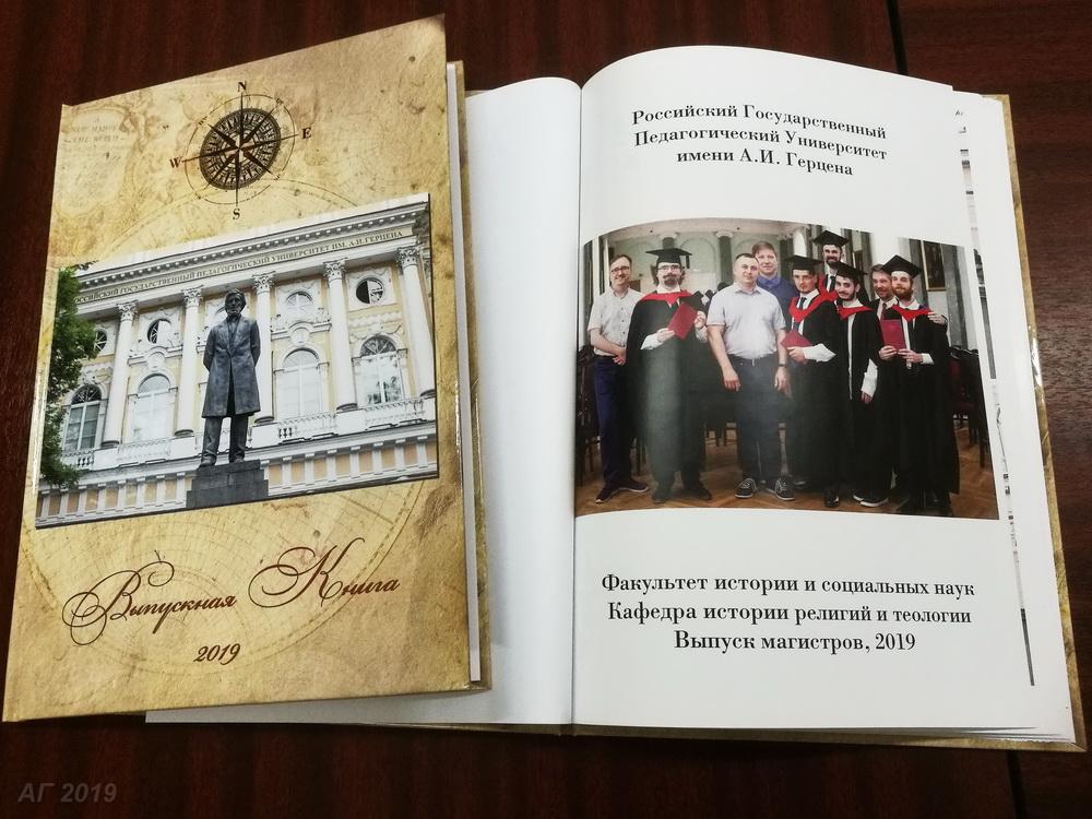 Альбом выпускников магистратуры «История религии» 2019 г., 03.12.2019