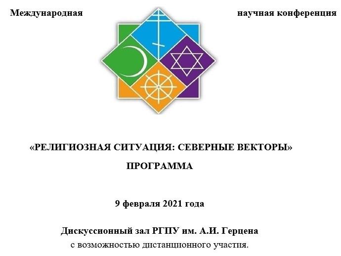 Международная конференция «Религиозная ситуация: северные векторы», РГПУ им. А.И. Герцена, 09.02.2021