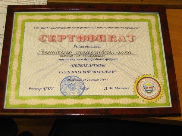 Сертификат участника делегации РГПУ им. А.И. Герцена,  Международный форум «Неделя дружбы студенческой молодёжи», Республика Дагестан, Махачкала, ДГПУ (20-26.04.2008)