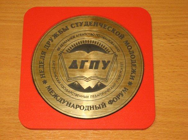 Международный форум «Неделя дружбы студенческой молодёжи», Республика Дагестан, Махачкала, ДГПУ (20-26.04.2008)
