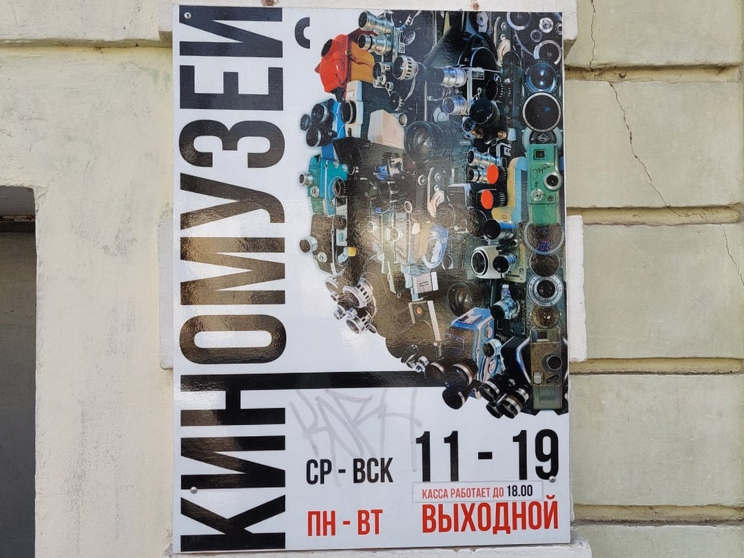 Киномузей, Новгород, 08.04.2021