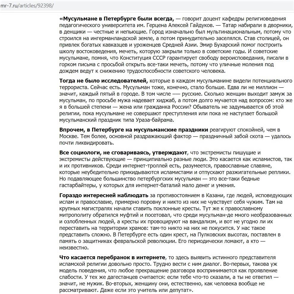 Текст. А.В. Гайдуков. Интервью газете Мой Район, 16.10.2013